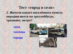 2. Жители какого населённого пункта передвигаются на троллейбусах, трамваях,