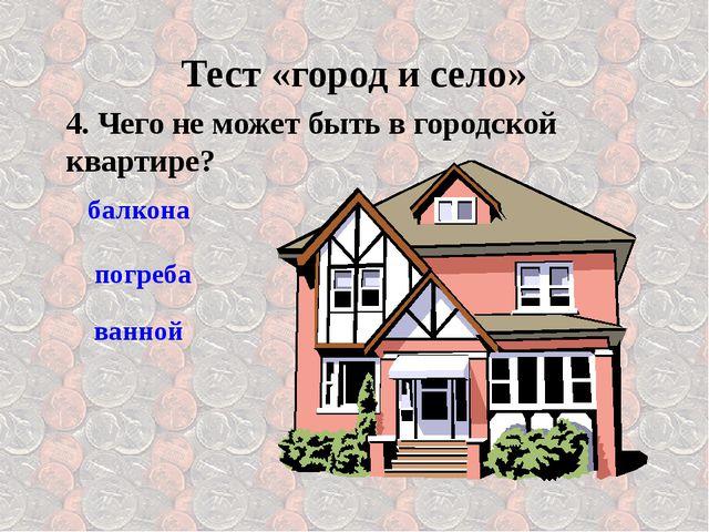 4. Чего не может быть в городской квартире? Тест «город и село» балкона погре...