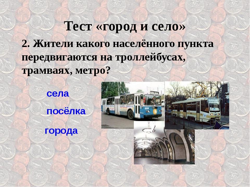 2. Жители какого населённого пункта передвигаются на троллейбусах, трамваях,...