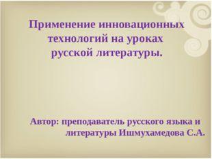 Применение инновационных технологий на уроках русской литературы. Автор: преп