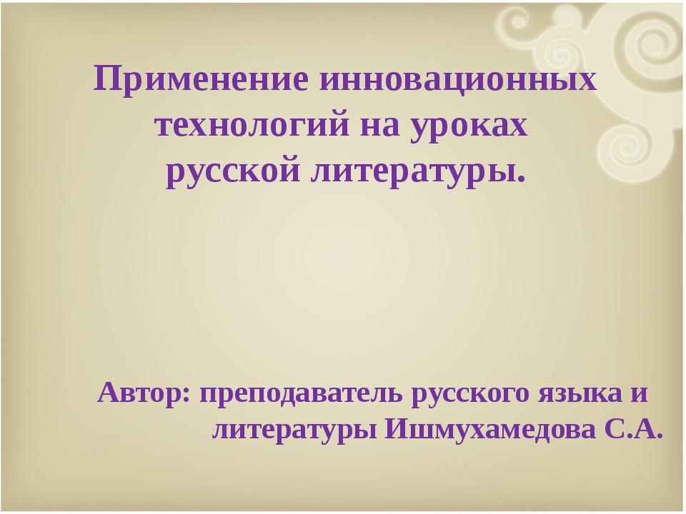 Применение инновационных технологий на уроках русской литературы. Автор: преп...