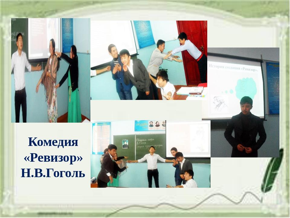Комедия «Ревизор» Н.В.Гоголь