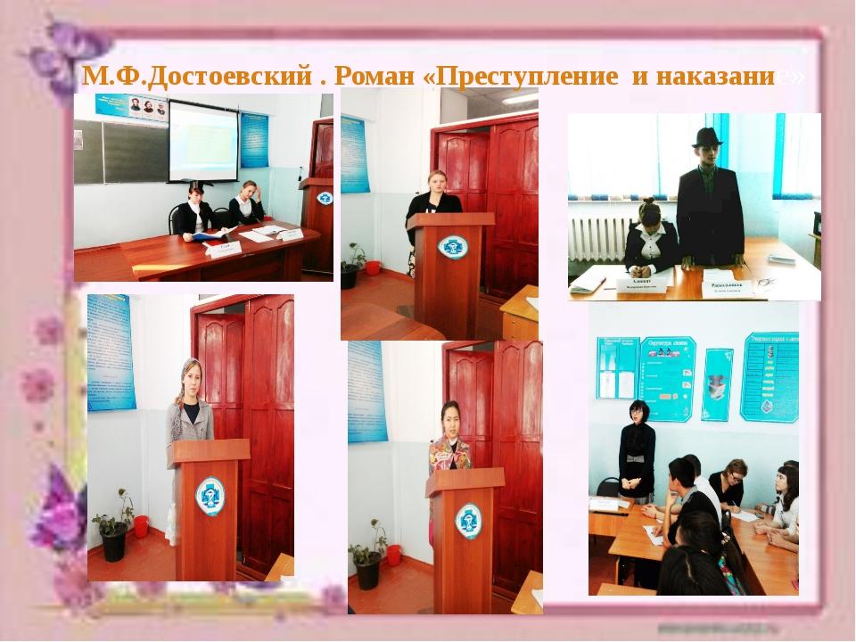М.Ф.Достоевский . Роман «Преступление и наказание»