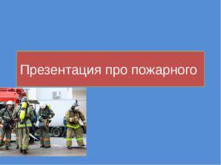 Презентация про пожарного