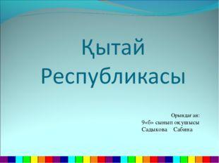 Орындаған: 9«б» сынып оқушысы  Садыкова Сабина