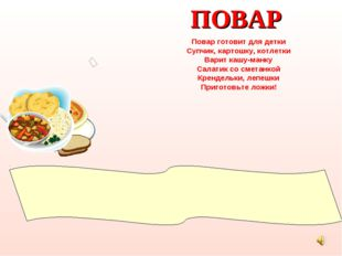 ПОВАР Повар готовит для детки Супчик, картошку, котлетки Варит кашу-манку Сал