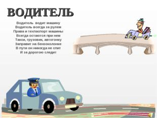 ВОДИТЕЛЬ Водитель водит машину Водитель всегда за рулем Права и техпаспорт ма