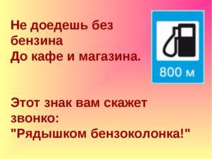 """Не доедешь без бензина До кафе и магазина. Этот знак вам скажет звонко: """"Ряды"""
