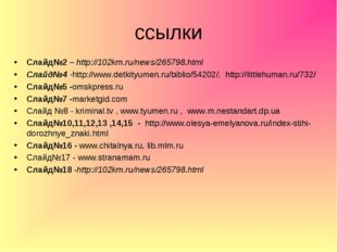 ссылки Слайд№2 – http://102km.ru/news/265798.html Слайд№4 -http://www.detkity