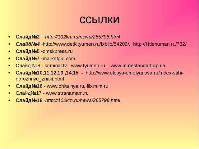 ссылки Слайд№2 – http://102km.ru/news/265798.html Слайд№4 -http://www.detkity...