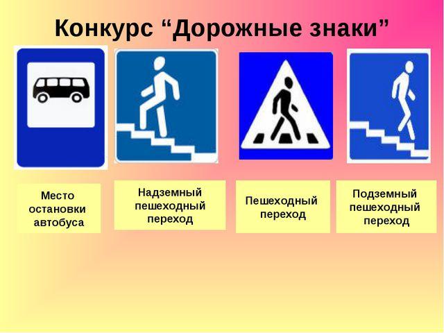 """Конкурс """"Дорожные знаки"""" Место остановки автобуса Подземный пешеходный перехо..."""
