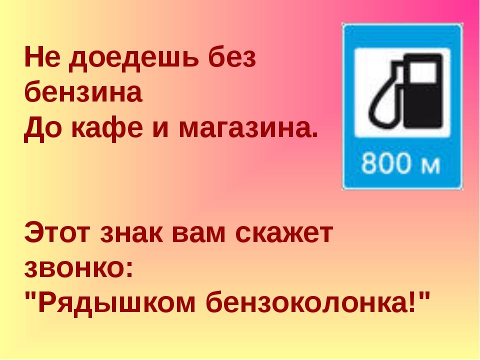 """Не доедешь без бензина До кафе и магазина. Этот знак вам скажет звонко: """"Ряды..."""
