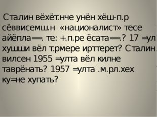 Сталин вёхёт.нче унён хёш-п.р сёввисемш.н «националист» тесе айёпла==. те: +