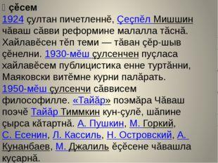 Ӗçĕсем 1924 çултан пичетленнĕ, Çеçпĕл Мишшин чăваш сăвви реформине малалла тă