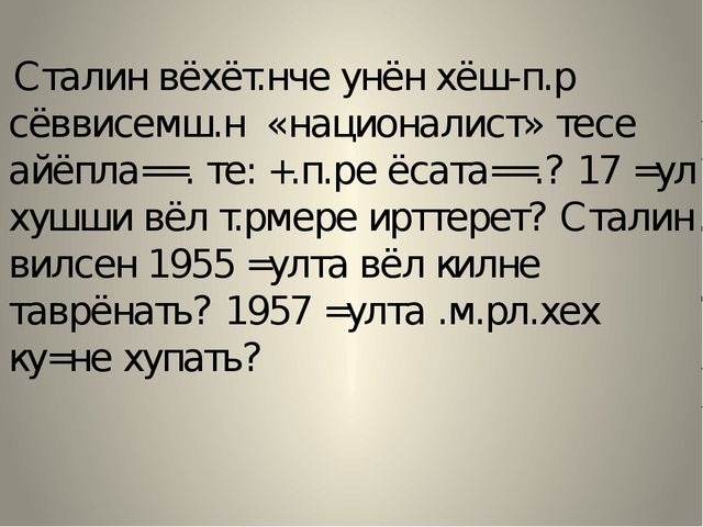 Сталин вёхёт.нче унён хёш-п.р сёввисемш.н «националист» тесе айёпла==. те: +...