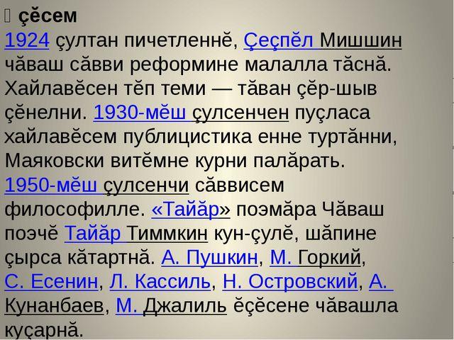 Ӗçĕсем 1924 çултан пичетленнĕ, Çеçпĕл Мишшин чăваш сăвви реформине малалла тă...