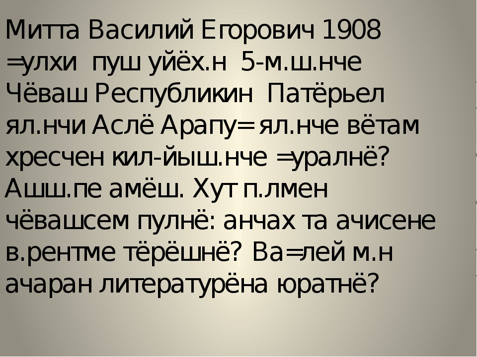 Митта Василий Егорович 1908 =улхи пуш уйёх.н 5-м.ш.нче Чёваш Республикин Патё...