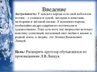 План презентации Биография Л.Лапцуя Творчество Л.Лапцуя Достижения Л.Лапцуя М