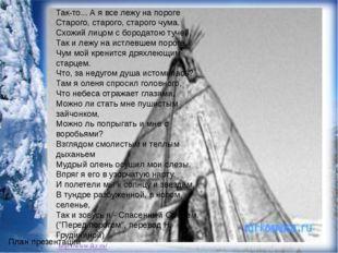 Леонид Лапцуй принимал участие в создании букваря для национальных школ, был