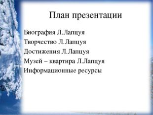 Информационные ресурсы: http://www.mvk-yamal.ru/ http://www.libraries-yanao.r