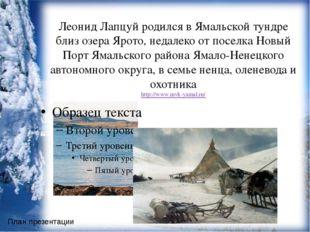 Леонид Лапцуй родился в Ямальской тундре близ озера Ярото, недалеко от поселк