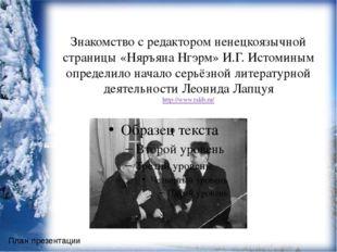 Знакомство с редактором ненецкоязычной страницы «Няръяна Нгэрм» И.Г. Истомины