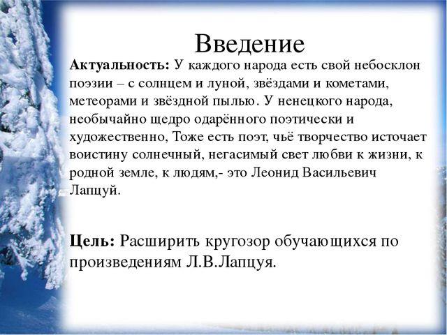 План презентации Биография Л.Лапцуя Творчество Л.Лапцуя Достижения Л.Лапцуя М...