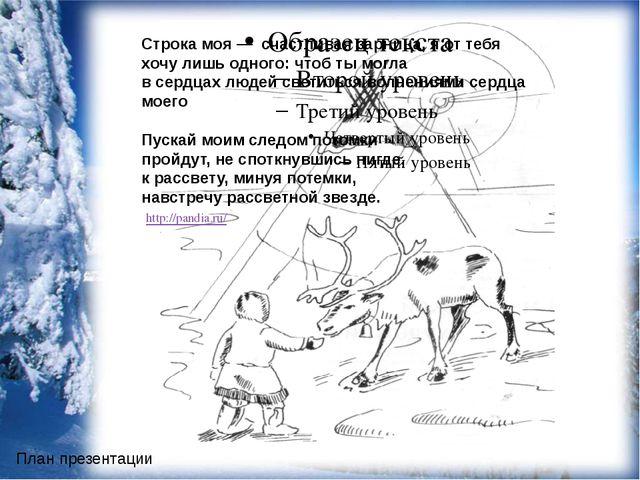 Поэма «Эдейка» удостоена Всероссийской премии за лучшее произведение для дет...