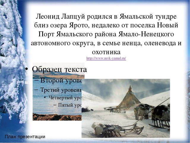 Леонид Лапцуй родился в Ямальской тундре близ озера Ярото, недалеко от поселк...