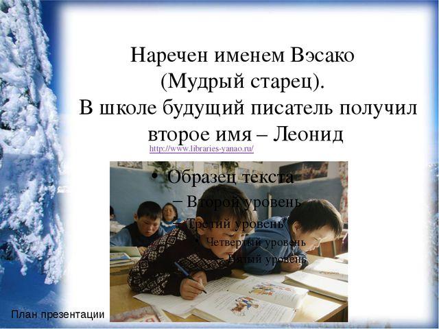 Наречен именем Вэсако (Мудрый старец). В школе будущий писатель получил второ...