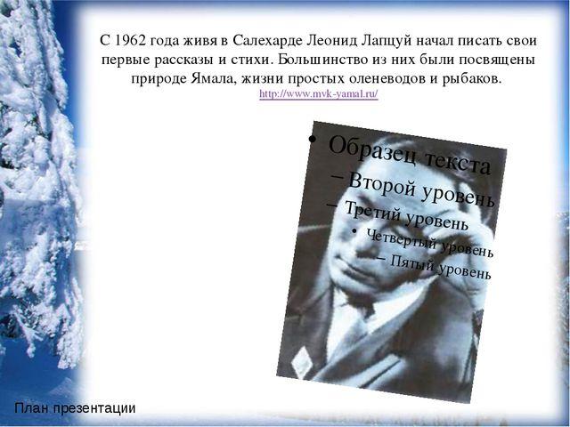 Творческая биография В 1960 году в Тюмени вышел в свет первый поэтический сбо...