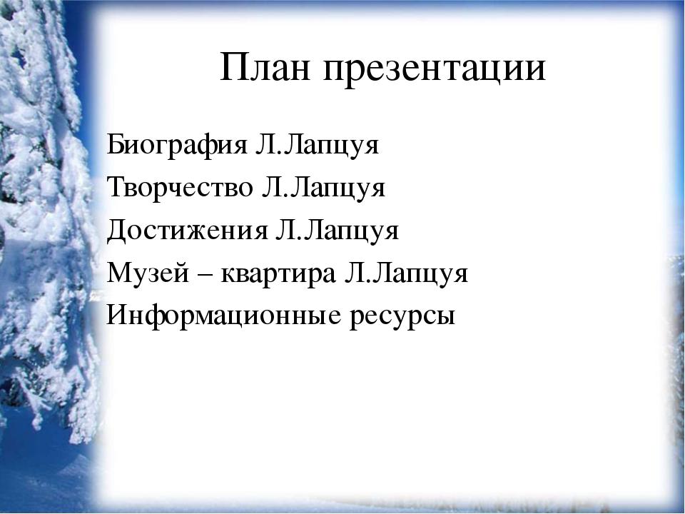 Информационные ресурсы: http://www.mvk-yamal.ru/ http://www.libraries-yanao.r...