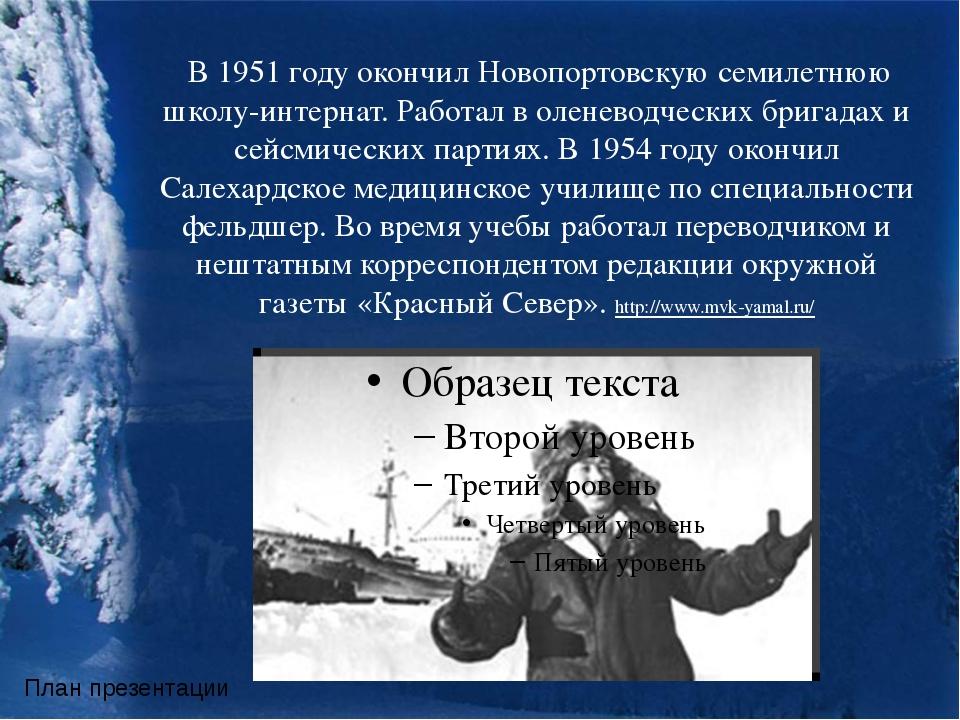 В 1951 году окончил Новопортовскую семилетнюю школу-интернат. Работал в олен...