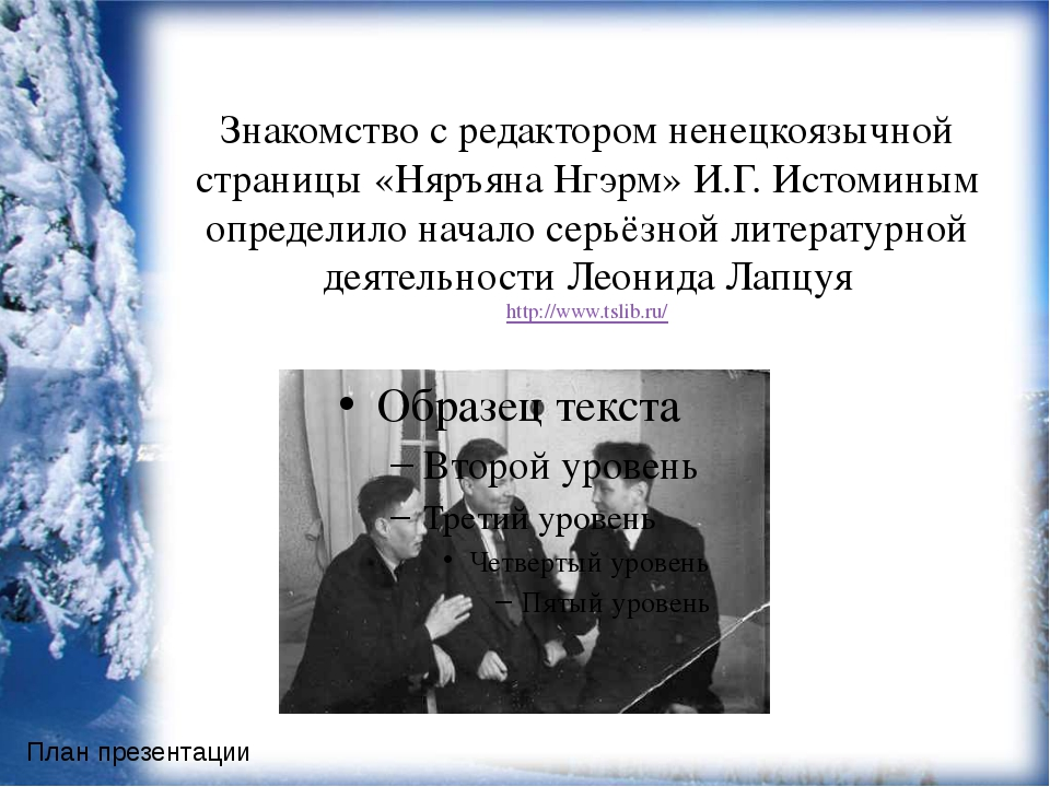 Знакомство с редактором ненецкоязычной страницы «Няръяна Нгэрм» И.Г. Истомины...
