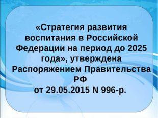«Стратегияразвития воспитания в Российской Федерации на период до 2025 года»