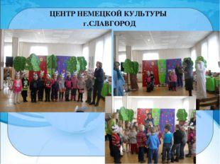 ЦЕНТР НЕМЕЦКОЙ КУЛЬТУРЫ г.СЛАВГОРОД