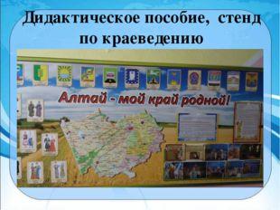Дидактическое пособие, стенд по краеведению