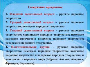 Содержание программы 1. Младший дошкольный возраст – русское народное творче