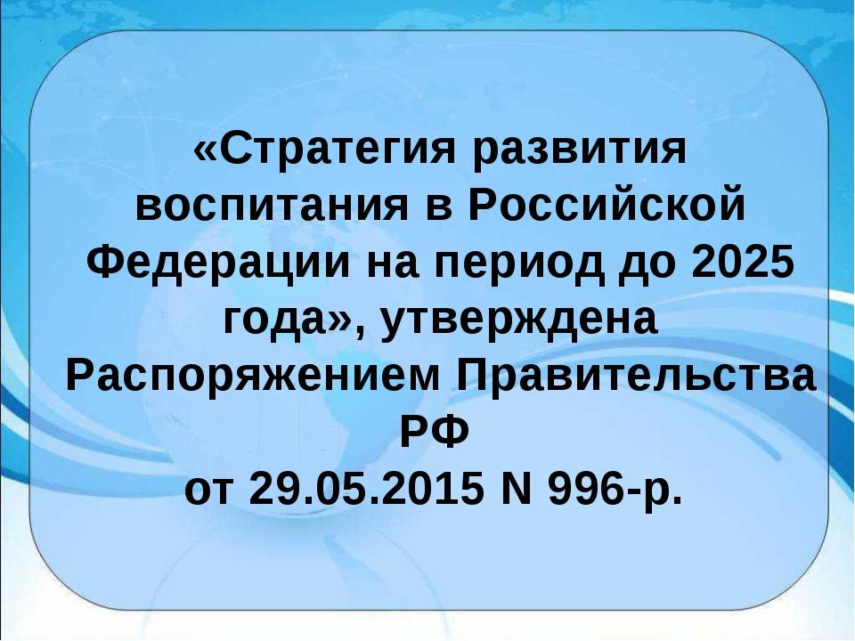 «Стратегияразвития воспитания в Российской Федерации на период до 2025 года»...