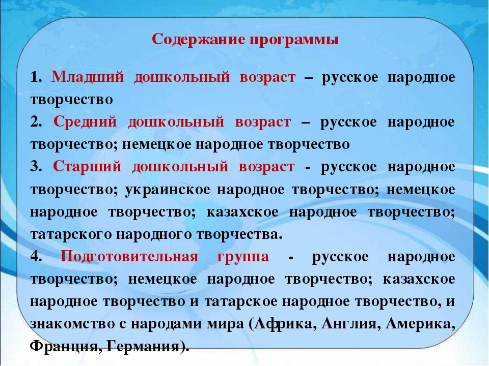Содержание программы 1. Младший дошкольный возраст – русское народное творче...