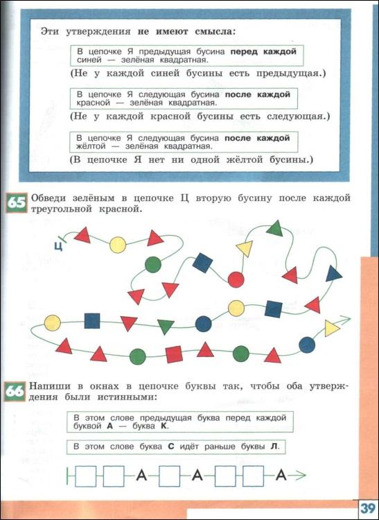 F:\МО откр.урок\Рисунок7.jpg
