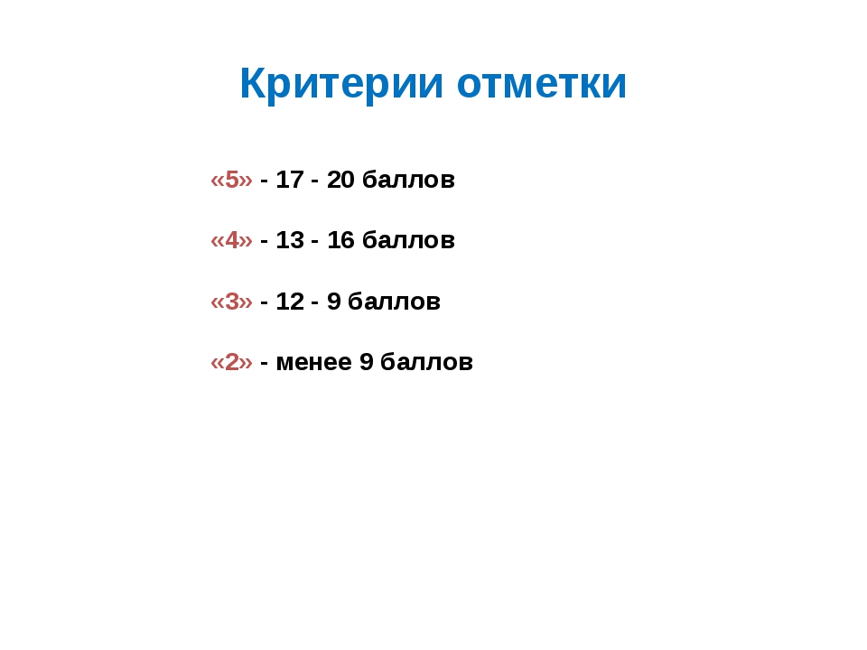 Критерии отметки «5» - 17 - 20 баллов «4» - 13 - 16 баллов «3» - 12 - 9 балло...