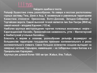I I I тур. Найдите ошибки в тексте. Рельеф Казахстана очень разнообразен. На