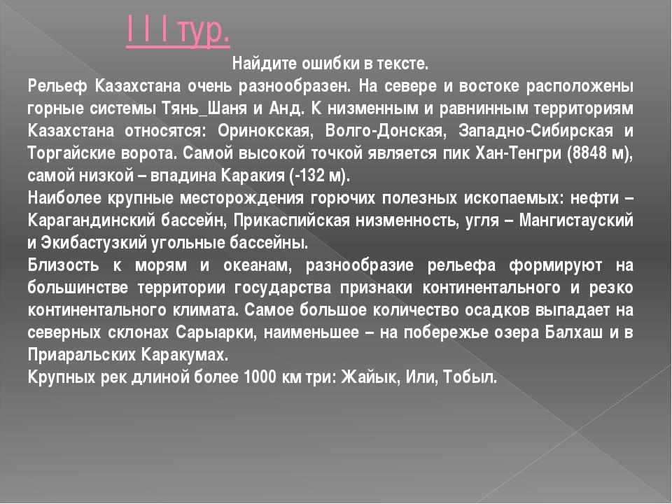 I I I тур. Найдите ошибки в тексте. Рельеф Казахстана очень разнообразен. На...