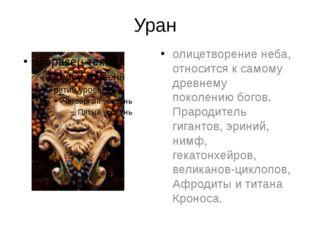 Уран олицетворение неба, относится к самому древнему поколению богов. Прароди