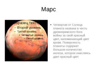 Марс Четвертая от Солнца планета названа в честь древнеримского бога войны за