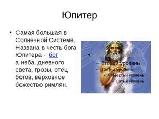Юпитер Самая большая в Солнечной Системе. Названа в честь бога Юпитера- бог