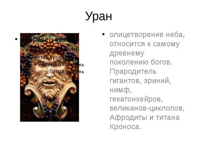 Уран олицетворение неба, относится к самому древнему поколению богов. Прароди...
