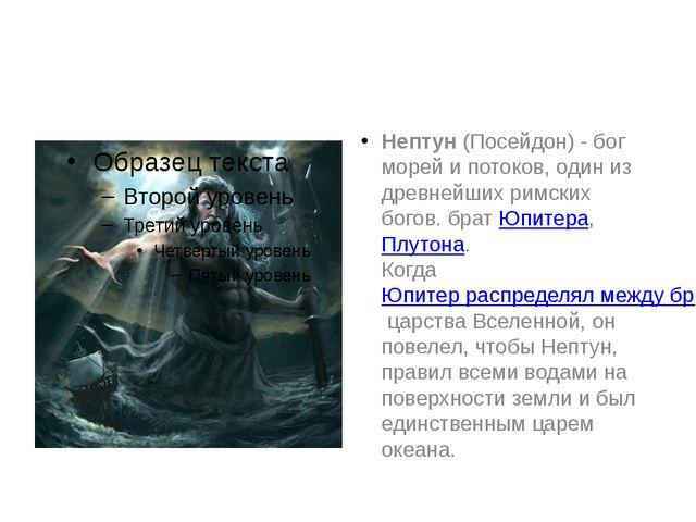 Нептун(Посейдон) - бог морей и потоков, один из древнейших римских богов. б...