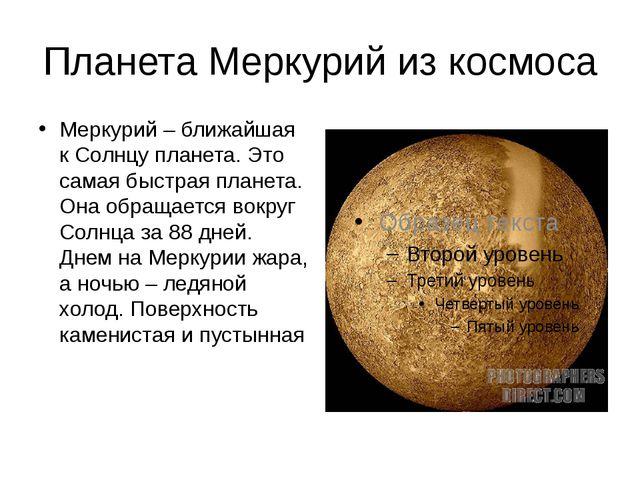 Планета Меркурий из космоса Меркурий – ближайшая к Солнцу планета. Это самая...